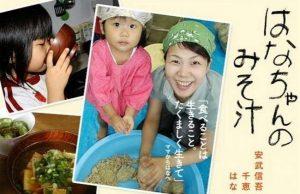 Dạy con nấu ăn từ năm 4 tuổi, câu chuyện truyền cảm hứng của bà mẹ Nhật